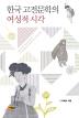 한국고전문학의 여성적 시각(양장본 HardCover)