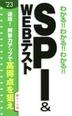 [해외]わかる!!わかる!!わかる!!SPI & WEBテスト '23