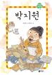 박지원(새싹 인물전 44)