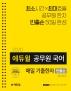 공무원 국어 매일 기출한자(빈출순)(2020)(에듀윌)