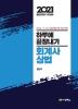 회계사 상법(2021)(하루에 끝장내기)(5판)