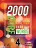 [보유]2000 Core English Words 4