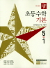 초등 수학 5-1(기본)(2019)(디딤돌)