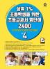 초등교과서 영단어 2400 초등 4학년(상위 1% 초등학생을 위한)(CD1장포함)