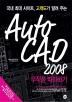 AUTO CAD 2008 무작정 따라하기(CD1장포함)