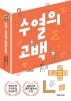 수열의 고백(2판)(수학 소녀의 비밀노트)