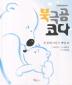 북극곰 코다 첫번째 이야기: 까만 코 (다국어책 중국어)(CD1장포함)(양장본 HardCover)