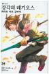 강각의 레기오스. 24: 라이프 이즈 굿바이(엔티노벨(NT Novel))