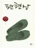 편편상(마해송 전집 8)