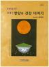 21세기 영양과 건강 이야기(교양인을 위한)(4판)