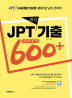 JPT 최신기출 600+