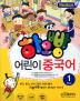 어린이 중국어. 1(Main Book)(하오빵)(CD2장포함)