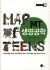 MT 생명공학(나의 미래 공부 2)