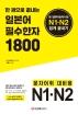 일본어 필수한자 1800(한권으로 끝내는)