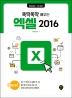 엑셀 2016(뚝딱뚝딱 배우는)