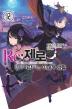 Re: 제로부터 시작하는 이세계 생활. 12(노블엔진(Novel Engine))