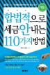 합법적으로 세금 안 내는 110가지 방법(기업편)(2017)
