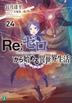 [해외]RE:ゼロから始める異世界生活 24
