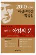 아침의 문(2010 제 34회 이상문학상 작품집 대상수상작)(5판)