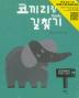 코끼리랑 길찾기(가자 코끼리 시리즈 4)(양장본 HardCover)