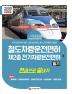 철도차량운전면허 한권으로 끝내기(2019)