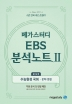 고등 국어 문학/문법 수능완성(2020)(메가스터디 EBS 분석노트. 2)