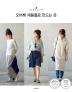 오버록 재봉틀로 만드는 옷(쉽게 만들어 입는 옷 8)