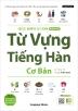 레전드 한국어 필수단어: 베트남어판(레전드 시리즈)