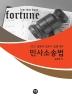 민사소송법(2021)(Fortune)