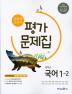 중학 국어 중1-2 평가문제집 (2018)(미래엔교과서)