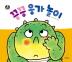 끙끙 응가 놀이(뽀뽀곰 아기놀이책 2)(보드북)