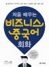 비즈니스 중국어 회화(처음 배우는)(CD1장포함)