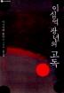 이십억 광년의 고독(대산세계문학총서 081)