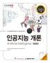 인공지능 개론(IT Cookbook 한빛 교재 시리즈 110)