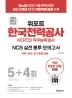 2021 하반기 위포트 한국전력공사 KEPCO 직무능력검사 NCS 실전 봉투 모의고사