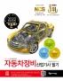 자동차정비산업기사 필기(2020)(기분파)
