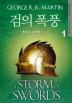 검의 폭풍. 1(개정판)(얼음과 불의 노래 3)