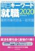 [보유]朝日キ-ワ-ド就職最新時事用語&一般常識 2020