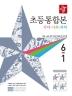 초등 국어 사회 과학 통합본 6-1(2019)(디딤돌)