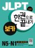 JLPT 한권으로 끝내기 보카(N5-N1)(개정판)