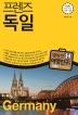 프렌즈 독일('19~'20)(Season 5)(5판)(프렌즈 시리즈 12)