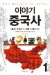 이야기 중국사. 1(2판)(이야기 역사 시리즈)