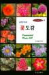 600가지 꽃 도감(꽃이 숨쉬는 책 2)