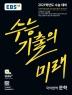 고등 국어영역 문학(2020)(EBS 수능 기출의 미래)