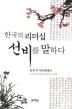 한국의 리더십 선비를 말하다(양장본 HardCover)