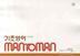맨투맨기초영어(2009)
