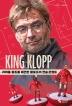 킹 클로프: 리버풀 왕조를 재건한 클로프의 전술 콘셉트