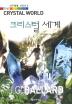크리스털 세계(지구종말 시리즈 3)(양장본 HardCover)