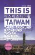 �� ���� Ÿ�̿�(This is Taiwan)(2016�� �ֽ���)(����������)(�� ���� �ø���)