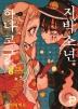 지박소년 하나코 군. 8(루트코믹스)